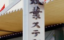 当社小牧工場のステンレス製の看板